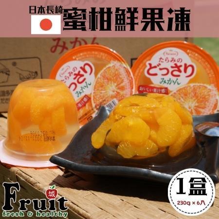 日本長崎蜜柑鮮果凍1盒 230g×6個入/盒