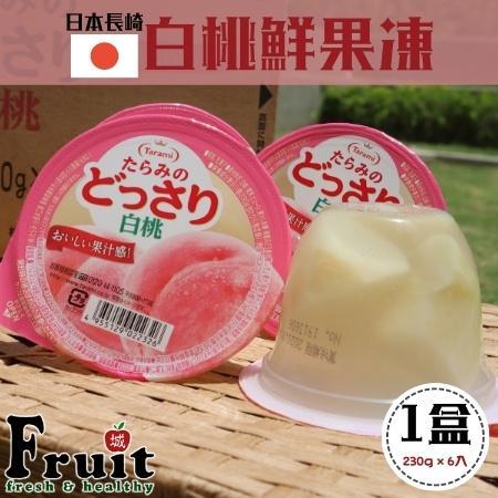 日本長崎白桃鮮果凍1盒 230g×6個入/盒