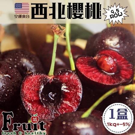 美國空運西北櫻桃 9.5Row1.5kg/盒