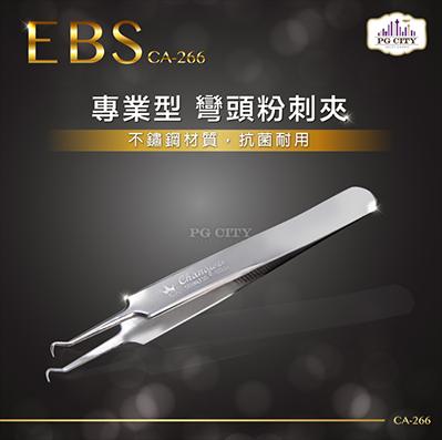 EBS專業型410不鏽鋼兩用彎頭粉刺夾 CA-266 (超值四入組)-PG CITY