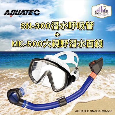 AQUATEC SN-300 乾式潛水呼吸管 + MK-500 大視野潛水面鏡 優惠組-PG CITY