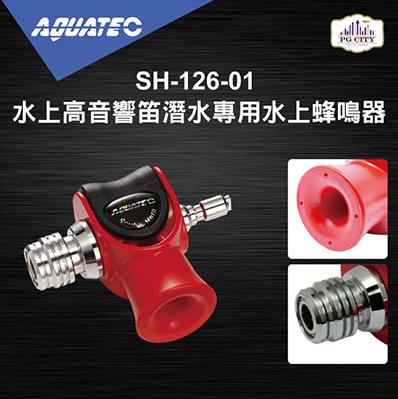 AQUATEC SH-126-01 水上高音響笛潛水專用水上蜂鳴器-PG CITY