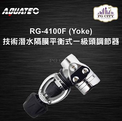 AQUATEC RG-4100F (Yoke) 技術潛水隔膜平衡式一級頭調節器 YOKE-PG CITY