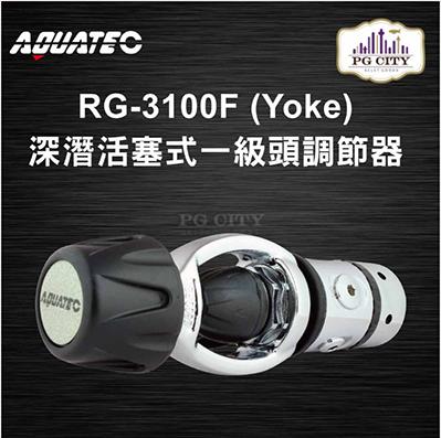 AQUATEC RG-3100F (Yoke) 深潛活塞式一級頭調節器 YOKE-PG CITY