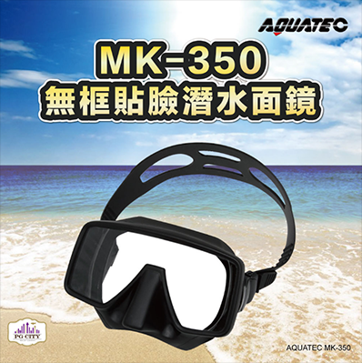 AQUATEC MK-350 無框貼臉潛水面鏡 蛙鏡『矽膠』-PG CITY