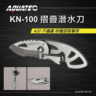 AQUATEC KN-100 摺疊潛水刀420 不鏽鋼 特種部隊專用-PG CITY