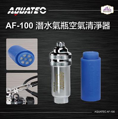 AQUATEC AF-100 潛水氣瓶空氣清淨器-PG CITY