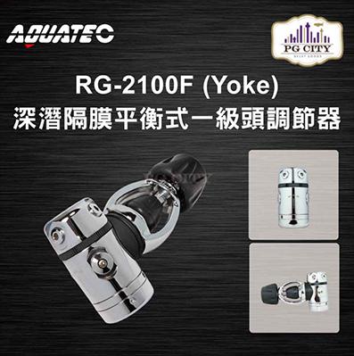 AQUATEC RG-2100F (Yoke) 深潛隔膜平衡式一級頭調節器 YOKE