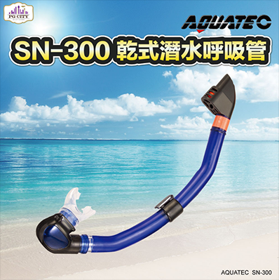 AQUATEC SN-300 乾式潛水呼吸管『藍色』-PG CITY