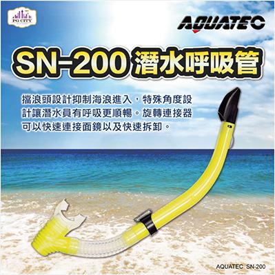 AQUATEC SN-200 潛水呼吸管『黃色』-PG CITY