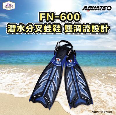 AQUATEC FN-600 (Blue) 潛水分叉蛙鞋 雙渦流設計『黑藍色』-PG CITY