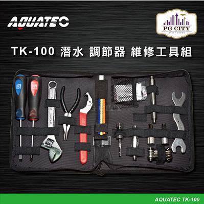 AQUATEC TK-100 潛水 調節器 維修工具組-PG CITY