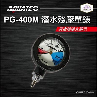 AQUATEC PG-400M 潛水殘壓單錶 具夜間螢光顯示-PG CITY
