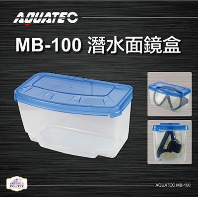 AQUATEC MB-100 潛水面鏡盒 2入組-PG CITY