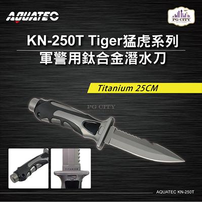 AQUATEC KN-250T Tiger猛虎系列 軍警用鈦合金潛水刀  Titanium 25CM-PG CITY