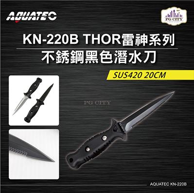 AQUATEC KN-220B THOR雷神系列 不銹鋼黑色潛水刀 SUS420 20CM-PG CITY