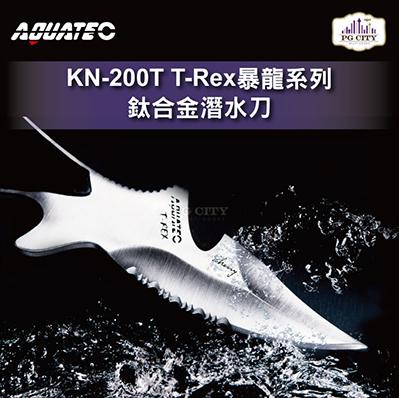 AQUATEC KN-200T T-Rex暴龍系列 鈦合金潛水刀  Titanium 20CM-PG CITY