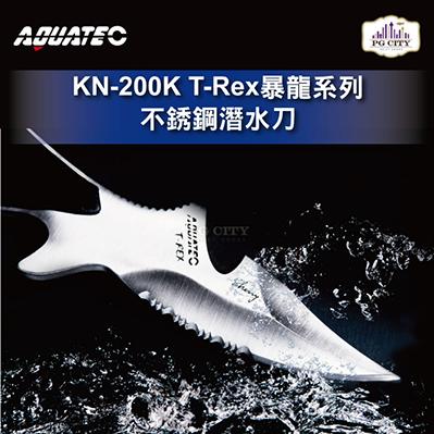 AQUATEC KN-200K T-Rex暴龍系列 不銹鋼潛水刀 SUS304 20CM-PG CITY