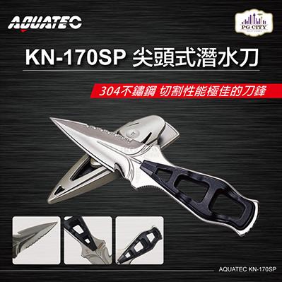 AQUATEC KN-170SP 尖頭式潛水刀 304不鏽鋼-PG CITY