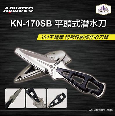 AQUATEC KN-170SB 平頭式潛水刀 304不鏽鋼-PG CITY