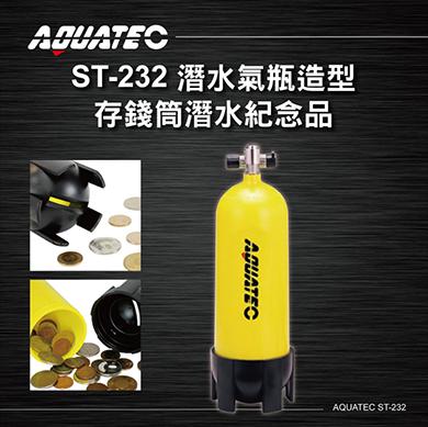 AQUATEC ST-232 潛水氣瓶造型存錢筒潛水紀念品-PG CITY