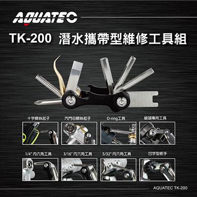 AQUATEC TK-200 潛水攜帶型維修工具組-PG CITY