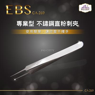 EBS 專業型 410不鏽鋼直粉刺夾CA-269(超值10入組)-PG CITY