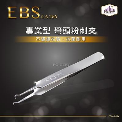 EBS專業型410不鏽鋼兩用彎頭粉刺夾 CA-266-PG CITY