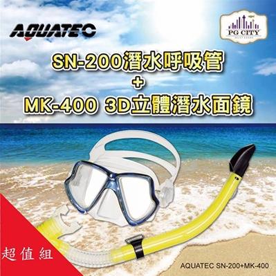 AQUATEC SN-200 擋浪頭潛水呼吸管+MK-400 3D立體潛水面鏡 優惠組  (黑色矽膠/藍框透明矽膠二色任選)-PG CITY