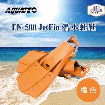 AQUATEC FN-500 JetFin 潛水蛙鞋 橘色-PG CITY