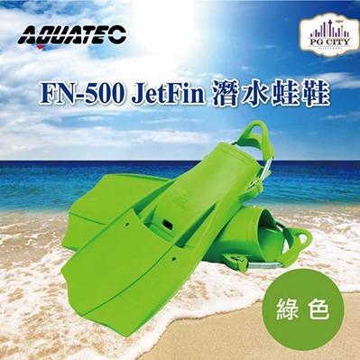 AQUATEC FN-500 JetFin 潛水蛙鞋(中性浮力)綠色-PG CITY