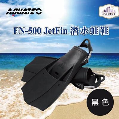 AQUATEC FN-500 JetFin 潛水蛙鞋(中性浮力)黑色-PG CITY