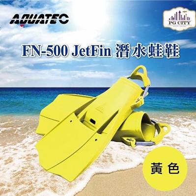 AQUATEC FN-500 JetFin 潛水蛙鞋(中性浮力)黃色-PG CITY