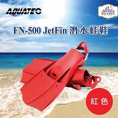 AQUATEC FN-500 JetFin 潛水蛙鞋(中性浮力)紅色-PG CITY