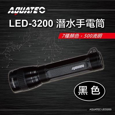 AQUATEC LED-3200 潛水手電筒 500流明 (7色任選)  黑色 -PG CITY