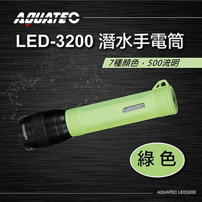 AQUATEC LED-3200 潛水手電筒 500流明 (7色任選)綠色-PG CITY