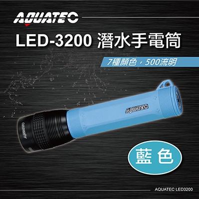 AQUATEC LED-3200 潛水手電筒 500流明 (7色任選)藍色-PG CITY