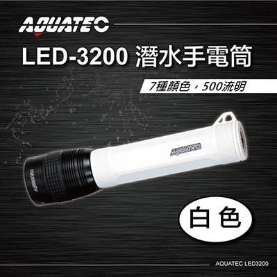 AQUATEC LED-3200 潛水手電筒 500流明 (7色任選)白色-PG CITY