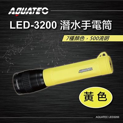 AQUATEC LED-3200 潛水手電筒 500流明 (7色任選)黃色-PG CITY