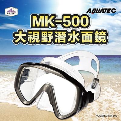 AQUATEC MK-500大視野潛水面鏡 黑色矽膠-PG CITY