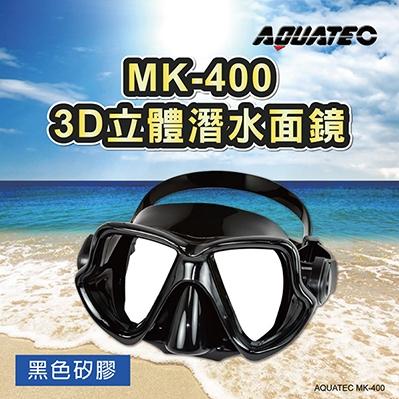AQUATEC MK-400 3D立體潛水面鏡  (黑色矽膠/藍框透明矽膠二色任選)-PG CITY