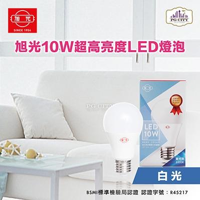 旭光 LED10W 通過CNS國家標準 全週光球泡環保燈泡(白光)20入組-PG CITY