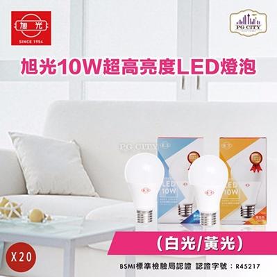 旭光 LED10W 通過CNS國家標準 全週光球泡環保燈泡(白光/黃光任選)20入組-PG CITY