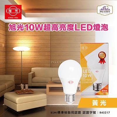 旭光 LED10W 通過CNS國家標準 全週光球泡環保燈泡(黃光)20入組-PG CITY