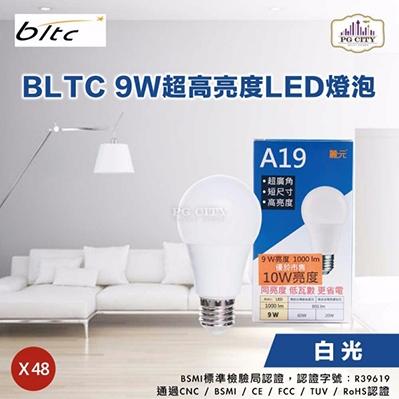 麗元BLTC 9W高效率超節能LED環保燈泡 (白光)48入組-PG CITY