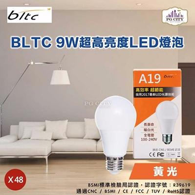 麗元BLTC 9W高效率超節能LED環保燈泡 (黃光)48入組-PG CITY