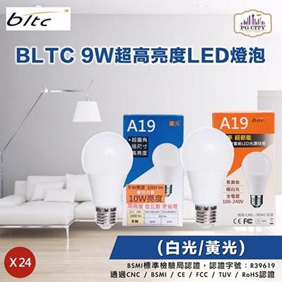 麗元BLTC 9W高效率超節能LED燈泡 (白光/黃光任選)24入組-PG CITY