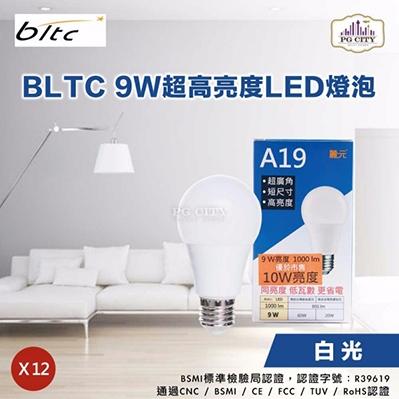 麗元BLTC 9W高效率超節能LED環保燈泡 (白光)12入組-PG CITY