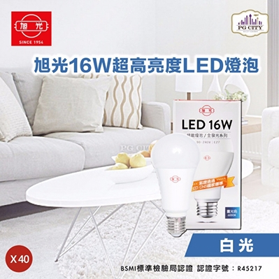 旭光 LED16W 通過CNS國家標準 全週光球泡環保燈泡(白光)40入組-PG CITY
