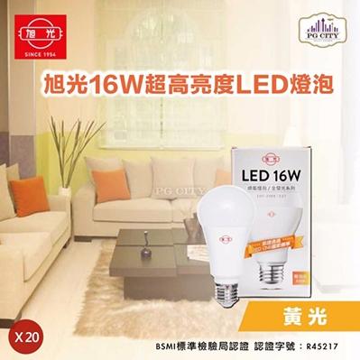 旭光 LED16W 通過CNS國家標準 全週光球泡環保燈泡(黃光)20入組-PG CITY